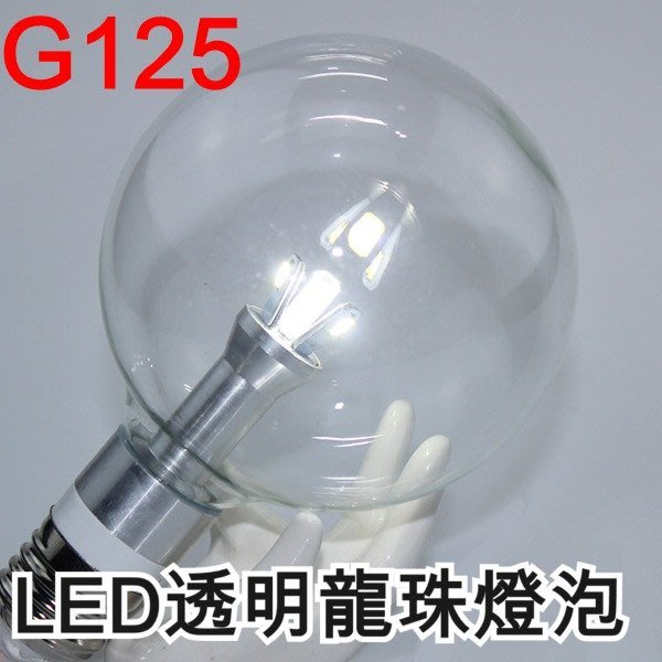 5Cgo【燈藝師】含稅會員有優惠 LED 透明龍珠球泡燈泡 E27 6W G125 110V 220V吊燈壁燈走道玄關燈