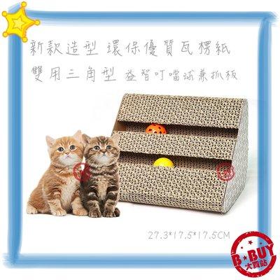 BBUY 養貓必備 新款造型 環保優質...