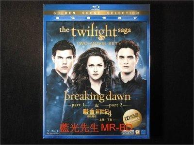 [藍光BD] - 暮光之城:破曉1+2 The Twilight Saga : Breaking Dawn Part 1 & Part 2