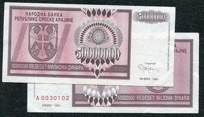 CROATIA(克羅埃西亞紙幣),PR14,5000萬-D,1993,品相9新AU