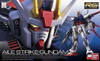 【鋼普拉】現貨 BANDAI 機動戰士 鋼彈 RG 1/144 #03 GAT-X105 翔翼攻擊 攻擊鋼彈