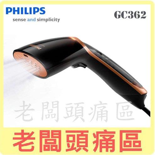 老闆頭痛區~PHILIPS飛利浦 2合1手持式蒸氣掛燙機 GC362