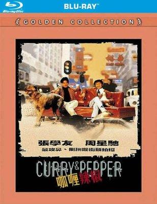 藍光電影[港] 咖喱辣椒 Curry & Pepper (1990) 周星馳 張學友 聯合主演港產經典喜劇佳作