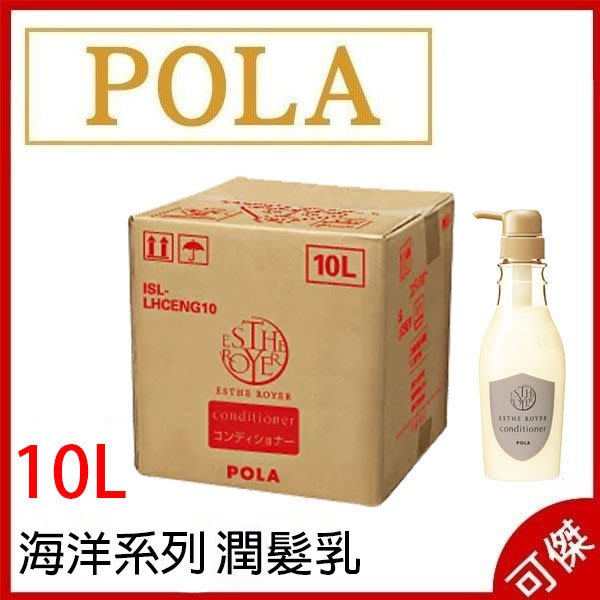 POLA ESTHE ROYER 海洋系列 護髮乳  潤髮乳 10L 大容量 業務包裝 (宅配免運,無空瓶) 日本代購