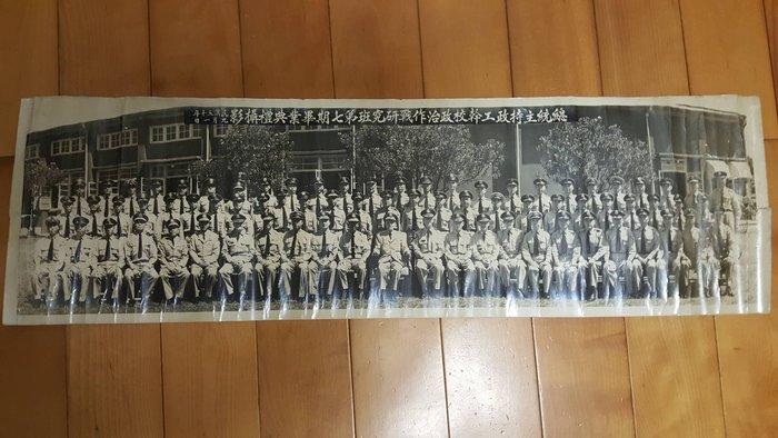 民國五十年蔣中正總統主持政工幹校第七期畢業典禮合影(寬約135公分)