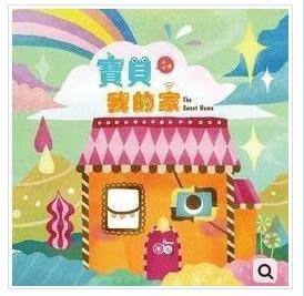 【風潮音樂】Hoop圈圈4 兒童流行音樂-寶貝我的家CD+DVD,巧妙運用流行音樂的平易特質,融入童趣詞曲,輕鬆學習生活