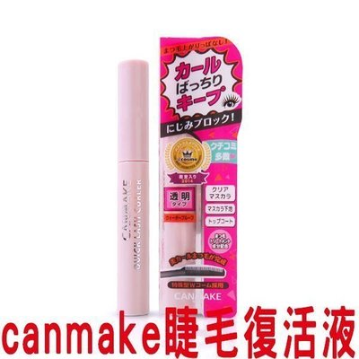 Canmake 井田 睫毛復活液 3D纖長 4D濃密 液態 可撕式 眉毛 染色 眉筆 眉餅 眉卡 眉毛膏 修飾眉筆