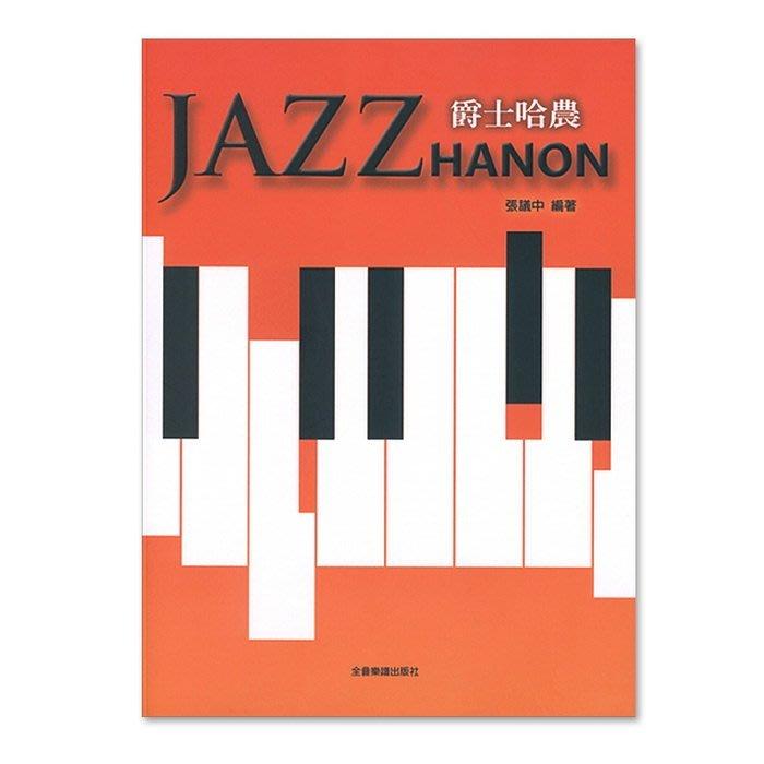 ☆ 唐尼樂器︵☆鋼琴/鍵盤教學系列-爵士哈農 JAZZ HANON 讓學習者手指能更順暢運行的運指練習教材