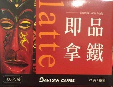 西雅圖即品拿鐵咖啡(三合一)