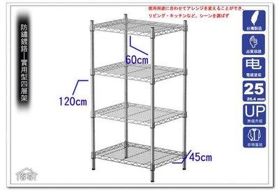 [客尊屋]實用型46X61X120H(接)鍍鉻四層架,波浪架,鐵架,收納架,置物架,書架