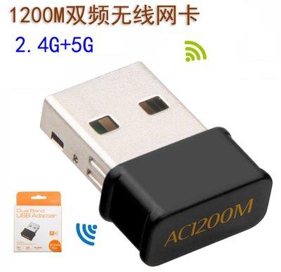 新款 MINI AC1200 1200M雙頻2.4G / 5G千兆無線網卡USB3.0 WIN10