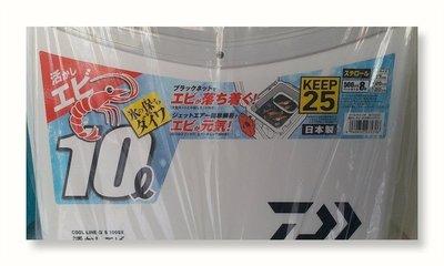(桃園建利釣具)DAIWA 18年 COOLLINE α ll 活蝦桶/活餌桶/冰箱/養蝦桶 有投入口 打氣孔  S1000X