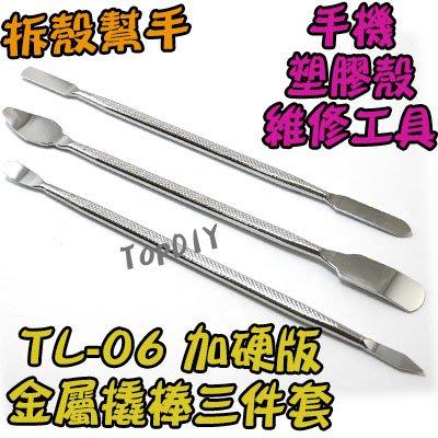 一組3支【阿財電料】TL-06 加硬版...