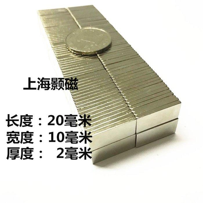 滿200元起發貨-釹鐵硼強磁鋼長方形強磁20X10X2MM稀土永磁薄磁鐵長方形20*10*2MM