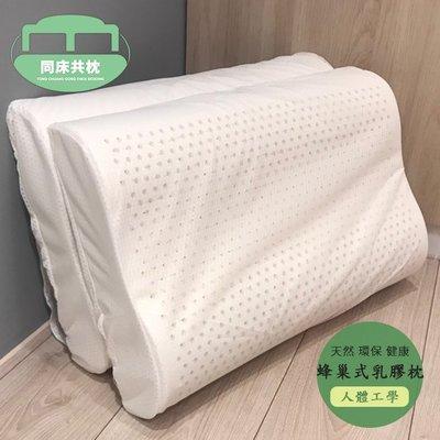 §同床共枕§ 100%頂級蜂巢式純天然乳膠人體工學枕