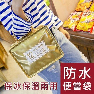 【大】時尚防水保溫保冰便當袋/保冰便當盒/手提便當袋/保溫飯盒/午餐/飲料