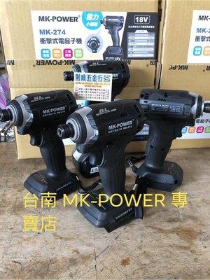 台南 財成五金 MK274. 起子機。直上牧田18v鋰電池。172牛頓米 單主機