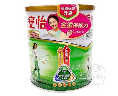 安怡保護力長青高鈣低脂奶粉, 50歲以上男女都適用,750公克$特價350元,升級配方骨鈣膠原營養群,全面提升保護力。
