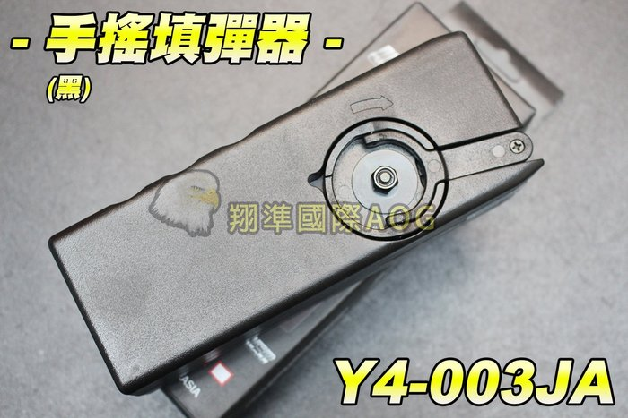 【翔準軍品AOG】手搖填彈器(黑) 1000顆 旋轉 方便 彈匣 生存遊戲 零件 周邊套件 Y4-003JA