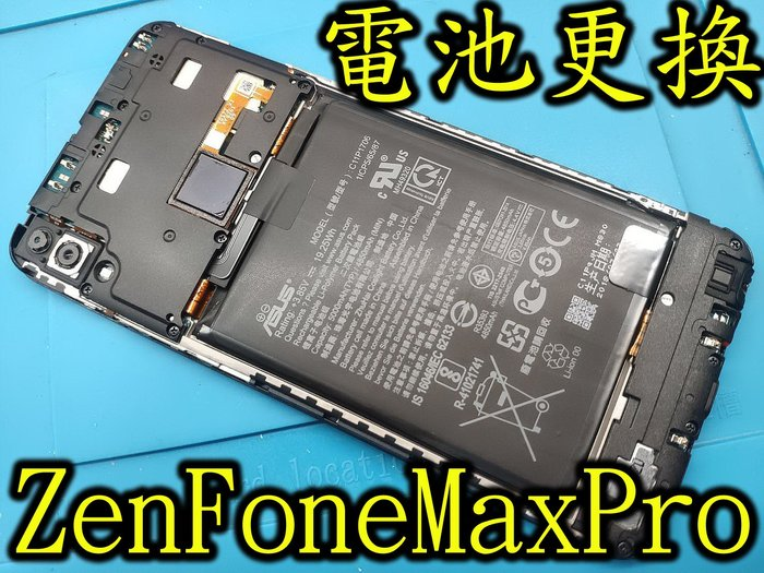 [電玩小屋] 三重華碩手機維修 ZENFONE MAXPRO 電池更換 ZB601KL ASUS手機電池更換 充電孔維修