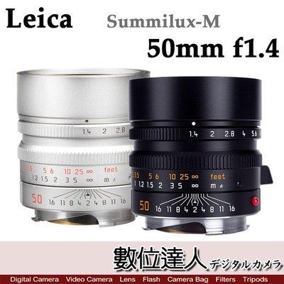 【數位達人】公司貨 LEICA 萊卡 徠卡 Summilux-M 50mm f1.4 ASPH 標準定焦大光圈