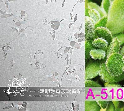 [潘朵拉時尚館]A-510膠靜電玻璃窗...