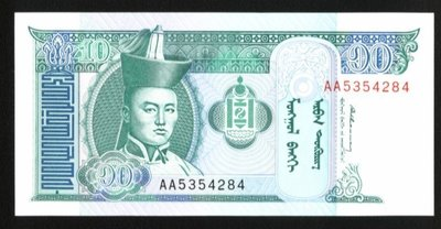 ~\(^o^)/~--精美外鈔--- 10 TUG---蒙古---1993年