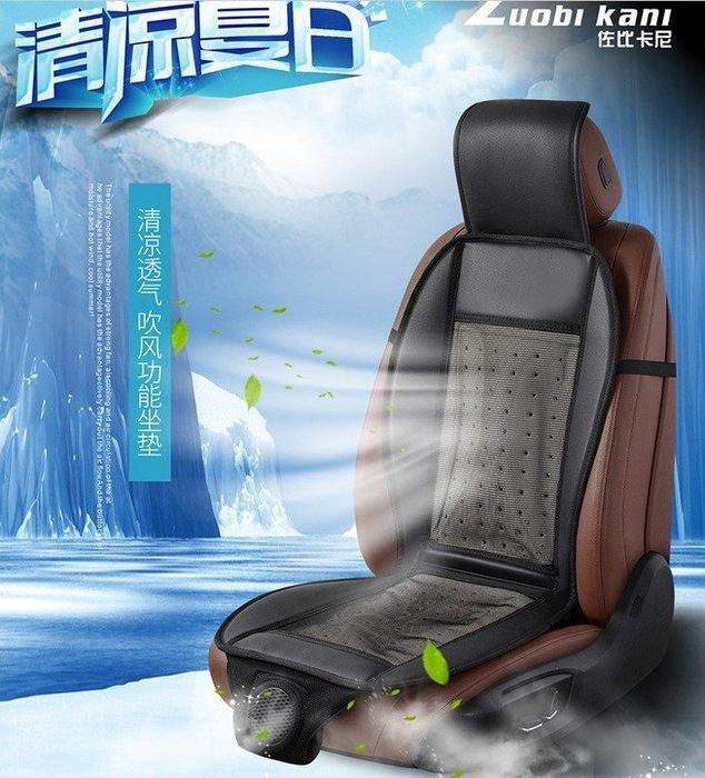 【風扇座墊】 12V涼風冷風汽車坐墊帶電風扇汽車座墊吹風通風座墊夏天涼墊