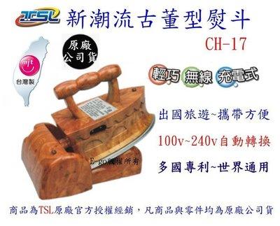 【E-go網】【新潮流】古董型熨斗(CH-17)~世界最小熨斗~國際電壓100V-240V~充電式無線使用~台灣製~免運
