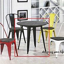 【DYL】工業風2.6尺榆木鐵腳圓餐桌(高雄市區免運費)E系列119S