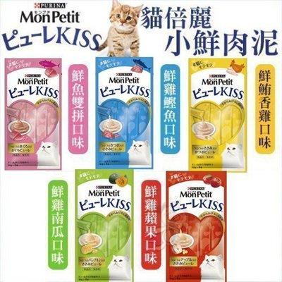 日本MonPetit貓倍麗》Puree Kiss小鮮肉泥10g*4條/包 似ciao