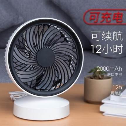 電風扇 小風扇迷你可充電學生宿舍辦公室台式便攜式超靜音usb小電扇6寸-奇妙世界Al免運 新品