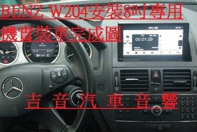 ◎吉音汽車音響◎BENZ C-CLASS W204專用機8吋觸控DVD/USB主機內建衛星導航/數位電視