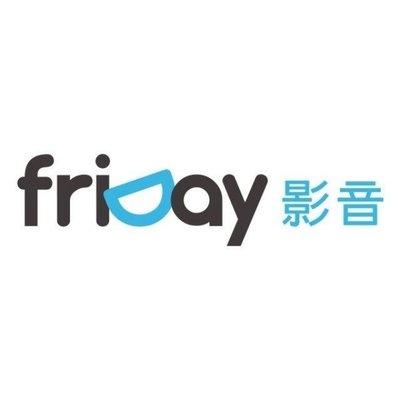 Friday 影音 單片一部 兌換序號