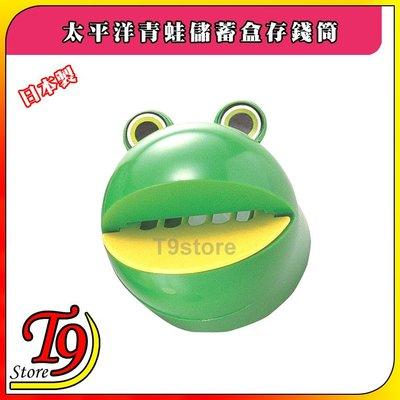 【T9store】日本製 太平洋青蛙儲蓄盒存錢筒