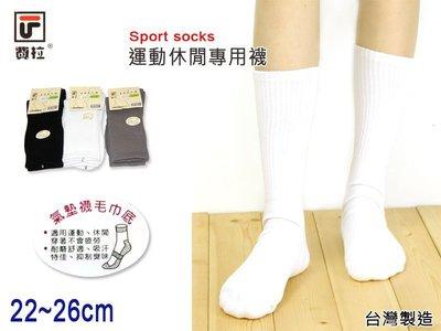 費拉 運動氣墊毛巾底休閒襪6806-素面款~氣墊襪/毛巾襪/休閒襪