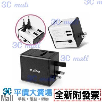 【全新附發票】aibo 環遊全球通用 2.1A雙USB萬用轉接充電器 (CB-AC-USB-G)