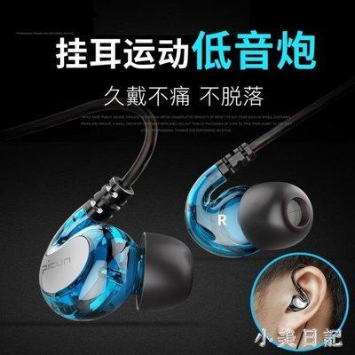 vivo蘋果手機耳機入耳式重低音炮有線游戲耳塞運動掛耳式通用女生 js6703