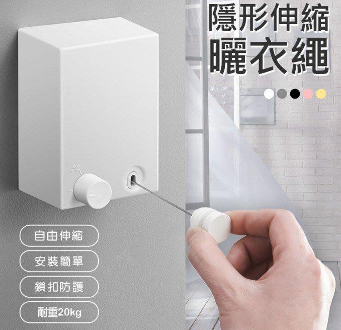 【東京數位】全新 收納 隱形伸縮曬衣繩 自由拉伸 不鏽鋼絲繩耐重20kg 室內曬衣繩 免釘安裝