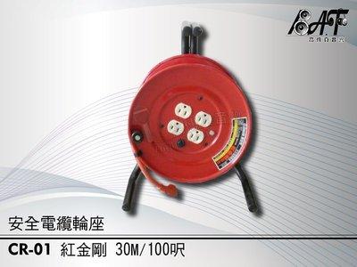 高傳真音響【蓋世特 CR-01 紅金剛】安全電纜輪座 延長線 30M/100呎 2.0mm*3C