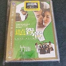 ( 全新 ) 錯点鴛鴦 DVD 王小鳳
