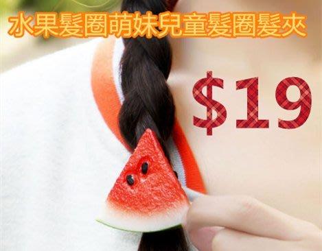 H-055韓國切片水果髮圈萌妹兒童髮圈髮夾