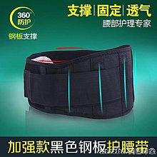 托瑪琳自發熱護腰帶腰間盤遠紅外磁療鋼板保暖護腰腰圍帶