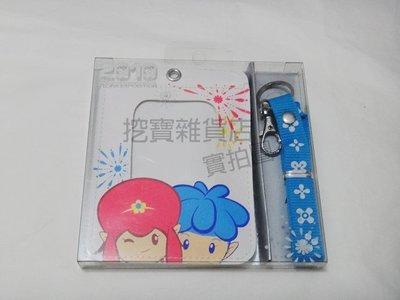 2010 台北花博 花精靈紀念 證件套 ( 小球 )