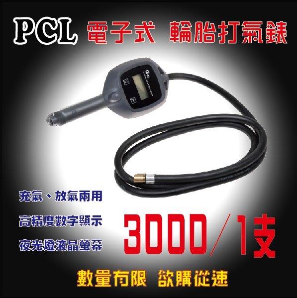 [ 大城輪胎機械 ] PCL 電子式 輪胎打氣錶 輪胎充氣儀