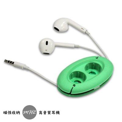 【CARD】MH2 高音質耳塞式重低音3.5mm耳機收納組/含創意 強力磁性固定吸附器/可兼容多種耳機-綠色