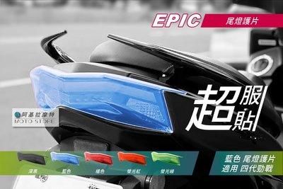 EPIC 四代戰 尾燈護片 藍色 尾燈改色 尾燈罩 尾燈貼片 燈罩 附背膠 適用 勁戰四代 四代勁戰