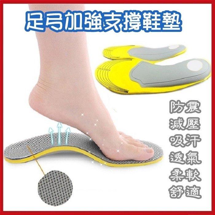 足弓加強支撐網眼運動鞋墊 (1雙入) 耐吉 愛迪達男鞋 球鞋【AG03007】99愛買