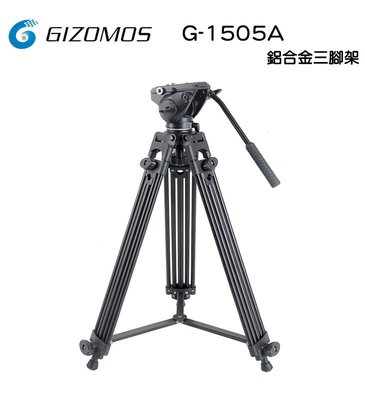 【EC數位】GIZOMOS G1505A 鋁合金油壓三腳架 油壓雲台 油壓腳架 三腳架