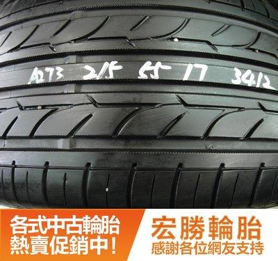 【宏勝輪胎】中古胎 落地胎 型號:A273.215 55 17 橫濱YO EP400 8成 4條 含工7000元